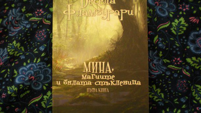 Мина, магиите и бялата стъкленица