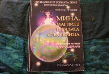 Приказки от Горната земя том 1 и том 2